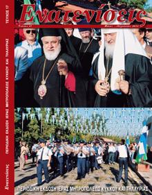 Ενατενίσεις Τεύχος 22 17 - Περιοδική Έκδοση Ιεράς Μητροπόλεως Κύκκου και Τηλλυρίας
