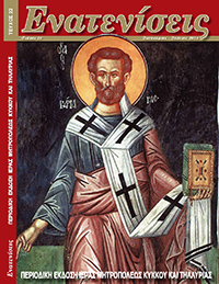 Ενατενίσεις Τεύχος 22 - Περιοδική Έκδοση Ιεράς Μητροπόλεως Κύκκου και Τηλλυρίας
